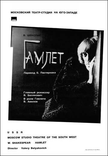 Афиша к шекспировскому фестивалю в Омахе, 1988 г.